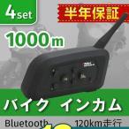バイク インカム インターコム 4人同時通話可能 ヘッドセット イヤホン マイク Bluetooth 最大1000m通話可能 4台セット