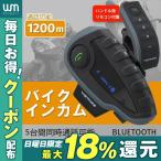 バイク インカム インターコム 5人同時通話可能 ヘッドセット イヤホン マイク Bluetooth 最大1200m通話可能