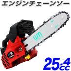 チェーンソー エンジン チェーンソー   25.4cc コンパクトタイプ ガイドバー 小型エンジンチェーンソー