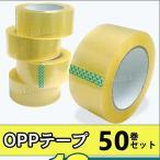 OPPテープ 透明 1箱 幅48mm×100m巻 1ケース 50巻入  梱包 テープ opp テープ セット 引っ越し クリスマス パッキング オークション 梱包