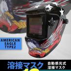 溶接マスク 遮光速度 1/10000秒  自動遮光 溶接面 アメリカンイーグル