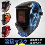 溶接マスク 遮光速度 1/10000秒 自動遮光 溶接面 デザイン 柄選択可