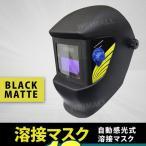 溶接マスク 遮光速度 1/10000秒  自動遮光 溶接面 マットブラック 黒