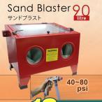 サンドブラスト 直圧式サンドブラスター サンドブラストキャビネット 卓上式 90リットル ライト付き サンドブラスト機