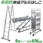 多機能 はしご アルミ 伸縮 脚立 作業台 伸縮 梯子 ハシゴ 足場 4段 4.7m 折りたたみ式  雪下ろし 専用プレートなし