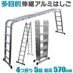 伸縮はしご アルミはしご 多機能 はしご兼用脚立 作業台 ハシゴ 足場 伸縮 5段 5.7m 折りたたみ式 専用プレート2枚付