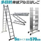 多機能 はしご アルミ 伸縮 はしご 脚立 作業台 梯子 ハシゴ 足場 伸縮 5段 5.7m 折りたたみ式  剪定 専用プレートなし