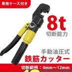 鉄筋カッター手動式 油圧鉄筋カッター 切断能力8t 切断4mm〜12mm