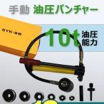 油圧パンチャー 10t