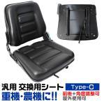 汎用 多目的シート 交換用シート 前後調節可能 トラ コン リフト ユンボ 座席 トラクターシート