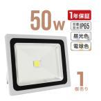 LED投光器 50W 500W相当LEDライト 昼光色/電球色 作業灯 看板灯  LED 投光器 50w 一年保証