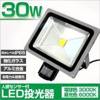 LED投光器 30W 人感センサー付き 昼光色・電球色  広角120度 3mコード付 led 投光器 30w