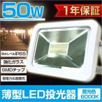 LED投光器 50W 500W相当 防水 LEDライト 作業灯 防犯灯 ワークライト 看板照明 昼光色 一年保証