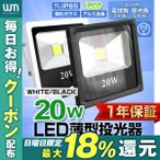 LED投光器 20W 200W相当 防水 LEDライト 薄型LED 作業灯 防犯灯 ワークライト 看板照明 昼光色 電球色 一年保証