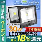 LED投光器 30W 300W相当 薄型LEDライト 作業灯 防犯 ワークライト 看板照明 昼光色/電球色/緑  一年保証
