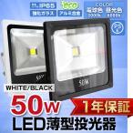 LED投光器 50W 500W相当 薄型LEDライト 作業灯 防犯 ワークライト 看板照明 昼光色/電球色/緑  一年保証