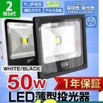 LED投光器 50W 500W相当 薄型LEDライト 作業灯 防犯 ワークライト 看板照明 昼光色/電球色/緑  2個セット 一年保証