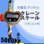 クレーンスケール 充電式 デジタルクレーンスケール 5t 5000kg リモコン付き スケール 吊りはかり 予約販売12月上旬入荷予定