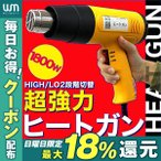 ヒートガン ホットガン 超強力 1800W アタッチメント付 日本語版説明書