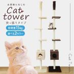 キャットタワー 突っ張り型 爪とぎ 全2色  240〜260cm 猫 麻 ネコタワー 猫タワー キャットハウス WEIMALL