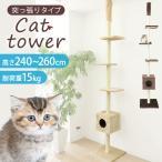 キャットタワー 突っ張り型 240〜260cm 猫タワー 爪と