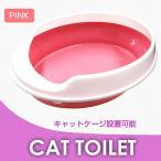 猫 トイレ 本体 猫用トイレ 丸型 キャットケージ用 ピ
