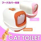 猫 トイレ フードカバー付き ネコトイレ おしゃれ ペ