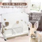 ペットケージ 1段 猫 犬 ウサギ 小動物 プラケージ