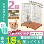 キャットケージ 2段 ワイドタイプ プラケージ 猫ケージ ペットケージ 室内ハウス キャット ケージ 色選択