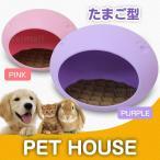 ペットハウス 犬 タマゴ型 可愛い ベッド ペット用ハウス 犬小屋 小動物用ハウス たまごハウス クッション付き