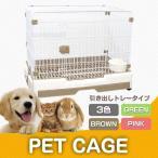 ペットケージ 1段 猫 犬 うさぎ 小動物 ワイドタイプ プラケージ 猫ケージ  室内ハウス ネコケージ すのこ 色選択