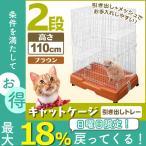 ショッピングケージ キャットケージ 2段 ワイドタイプ プラケージ 猫ケージ ペットケージ 室内ハウス キャット ケージ ブラウン