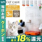キャットケージ 猫 ケージ 3段 スリムキャットケージ プラケージ ネコケージ  ペットケージ 室内ハウス キャット ケージ 色選択