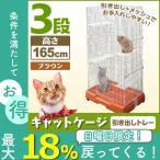 キャットケージ 3段 ワイドタイプ プラケージ 猫ケージ ペットケージ 室内ハウス キャット ケージ ブラウン