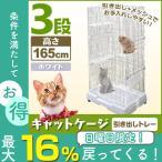 キャットケージ 3段 ワイドタイプ プラケージ 猫ケージ ペットケージ 室内ハウス キャット ケージ ホワイト