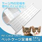 猫 小型犬 ケージ  足場板