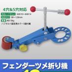 フェンダー爪折り機 フェンダーツメ折り フェンダーベンディングツール 爪折り 簡単にヒートガンを使えます WEIMALL