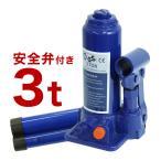 ジャッキ 3t  油圧 車  ガレージ ジャッキ フロアジャッキ 油圧 ボトルジャッキ 安全弁付 油圧 ジャッキ 3トン