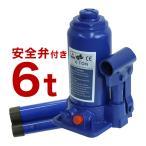 ジャッキ 6t  油圧 車  ガレージ ジャッキ フロアジャッキ 油圧 ボトルジャッキ 安全弁付 油圧 ジャッキ 6トン