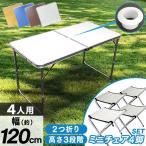 アウトドアテーブル セット レジャーテーブル 折りたたみ アルミテーブル セット  キャンプ バーベキューお花見 4色選択