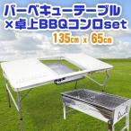バーベキューテーブル  バーベキューコンロ セット 卓上型 折り畳み グリル BBQコンロ コンパクト 小型 45cm キャンプ バーベキューグリル
