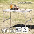 折りたたみ アルミテーブル レジャーテーブル 90cm x 60cm 4色選択 アウトドア用 テーブル 折り畳み フォールディングアルミテーブル