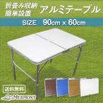 MERMONT アルミテーブル 折りたたみ アルミ レジャーテーブル 90cm×60cm アウトド用テーブル  パラソル穴付き  屋外 運動会 テーブル