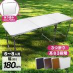 ショッピングアウトドア アウトドアテーブル 折りたたみ レジャーテーブル アルミテーブル 180cm x 60cm 4色選択 キャンプ バーベキュー お花見