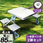 アウトドアテーブル ベンチ2脚セット  折りたたみ 85×67cm パラソル穴付き 防水 一体型 アルミ レジャーテーブル ベランピング 庭キャンプ MERMONT
