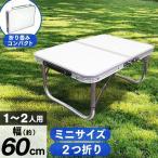 ショッピングアウトドア アウトドアテーブル 折りたたみ ミニ  レジャーテーブル アルミテーブル 60 cm×40cm 高さ 23cm ピクニック