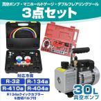 エアコンガスチャージ 真空ポンプ フレアリングツール 3点セット R134a R22 R410a R404a 対応冷媒 缶切付き 予約販売3月下旬入荷予定