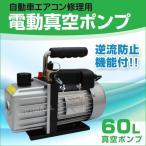 エアコン 真空ポンプ 小型 シングルステージ オイル逆流防止機能付き  カーエアコン ルームエアコン 冷媒