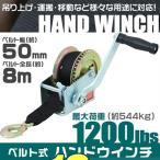 手動ウィンチ ウインチ ハンドウィンチ ベルト式 手動 手巻きウィンチ 1200LBS 544kg バイク 水上スキー ジェットスキー  ウィンチ
