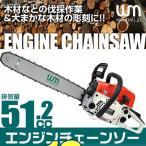 チェーンソー エンジンチェンソー 小型 20インチ 50cm 51.2cc 予約販売3月下旬入荷予定